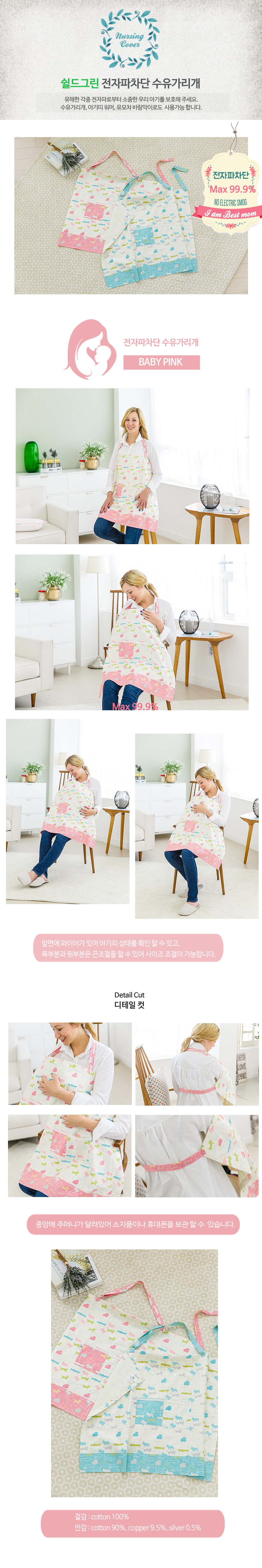 [ ShieldGreen ] Shieldgreen Anti Radiation/ EMF Shielding Nursing Cover (Pink/Blue)