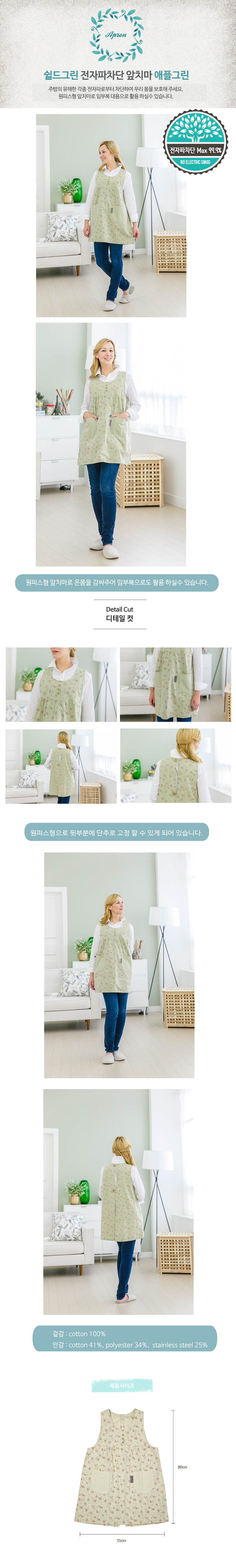 [ ShieldGreen ] Shieldgreen Anti Radiation/ EMF Shielding Apron Applegreen