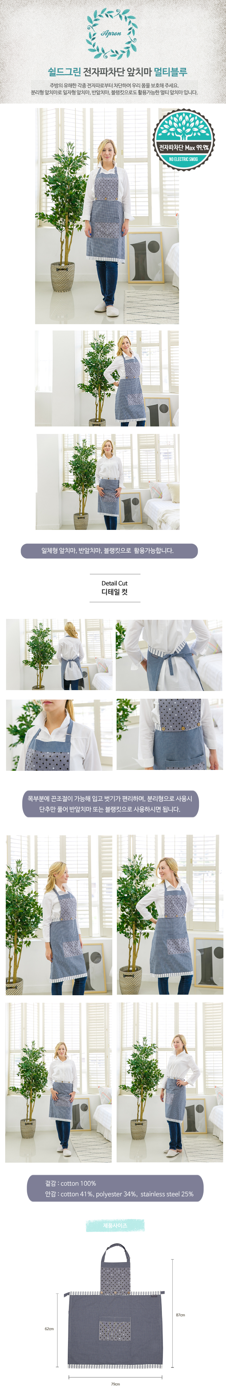 [ ShieldGreen ] Shieldgreen Anti Radiation/ EMF Shielding Multi Apron (Blue/Choco)