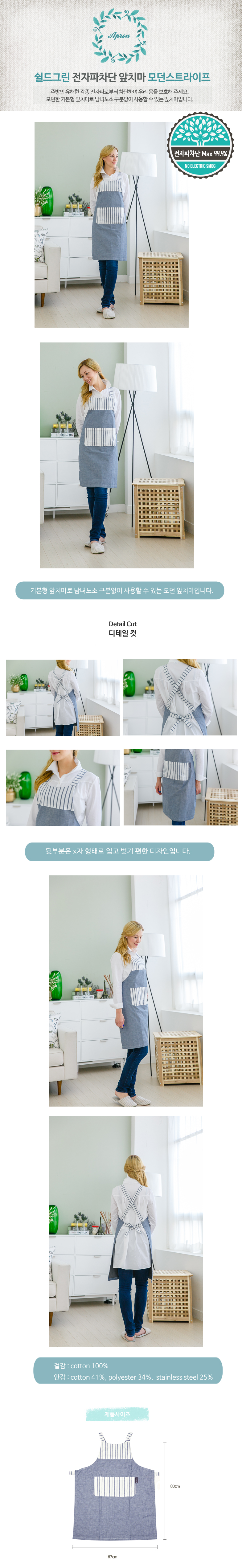 [ ShieldGreen ] Shieldgreen反辐射EMF屏蔽围裙现代条纹